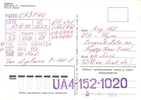 Нажмите на изображение для увеличения.  Название:UA4-152-1020-to-UA3PAU-1982-qsl-2s.jpg Просмотров:2 Размер:408.3 Кб ID:286761