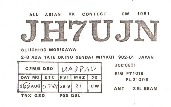 Нажмите на изображение для увеличения.  Название:JH7UJN-UA3PAU-1981-qsl.jpg Просмотров:2 Размер:287.7 Кб ID:286763