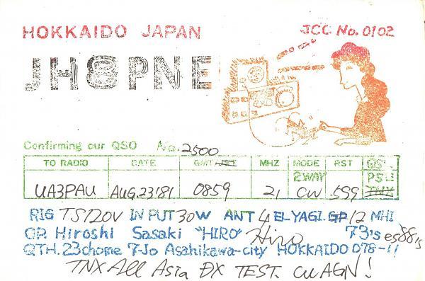 Нажмите на изображение для увеличения.  Название:JH8PNE-UA3PAU-1981-qsl.jpg Просмотров:2 Размер:498.6 Кб ID:286764