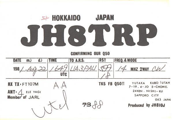 Нажмите на изображение для увеличения.  Название:JH8TRP-UA3PAU-1981-qsl.jpg Просмотров:2 Размер:308.9 Кб ID:286765
