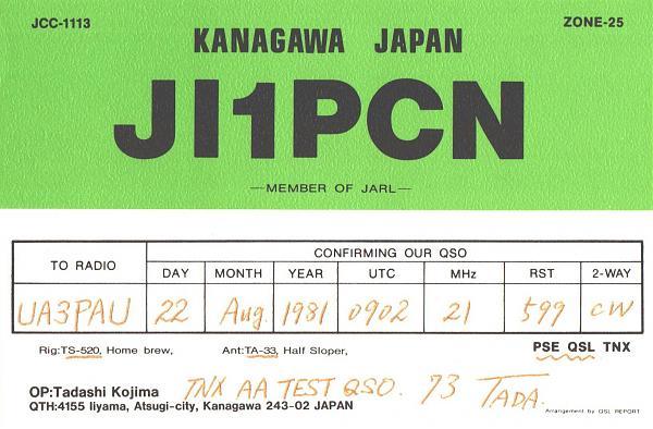 Нажмите на изображение для увеличения.  Название:JI1PCN-UA3PAU-1981-qsl.jpg Просмотров:2 Размер:433.2 Кб ID:286766