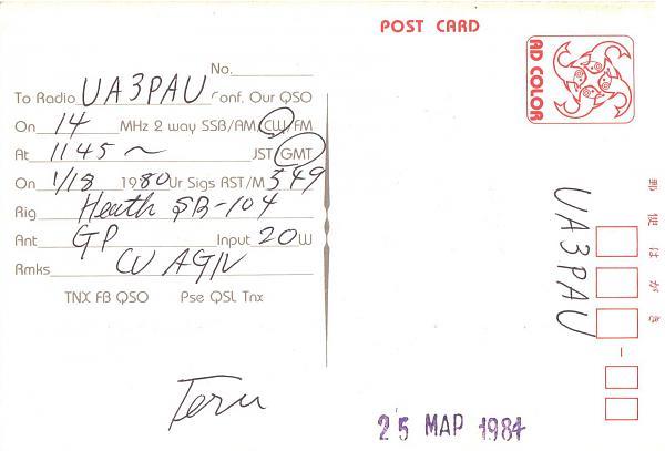 Нажмите на изображение для увеличения.  Название:JJ1CLZ-UA3PAU-1980-qsl-2s.jpg Просмотров:2 Размер:266.0 Кб ID:286768