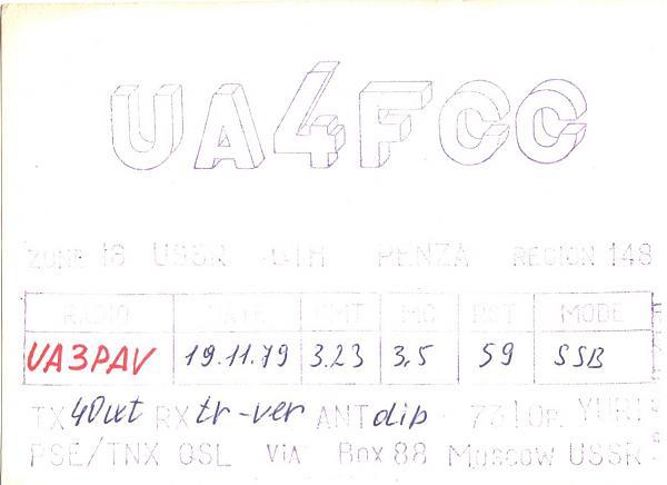 Нажмите на изображение для увеличения.  Название:UA4FCC-UA3PAV-1979-qsl.jpg Просмотров:2 Размер:204.3 Кб ID:286781