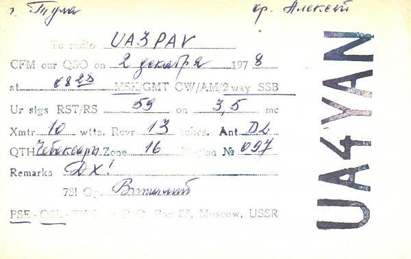 Нажмите на изображение для увеличения.  Название:UA4YAN-UA3PAV-1978-qsl.jpg Просмотров:2 Размер:246.0 Кб ID:286782