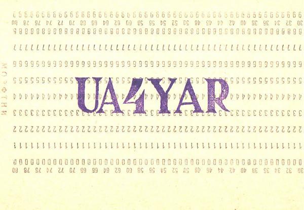 Нажмите на изображение для увеличения.  Название:UA4YAR-UA3PAV-1981-qsl-1s.jpg Просмотров:2 Размер:298.5 Кб ID:286783