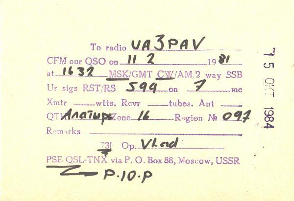 Нажмите на изображение для увеличения.  Название:UA4YAR-UA3PAV-1981-qsl-2s.jpg Просмотров:2 Размер:253.6 Кб ID:286784