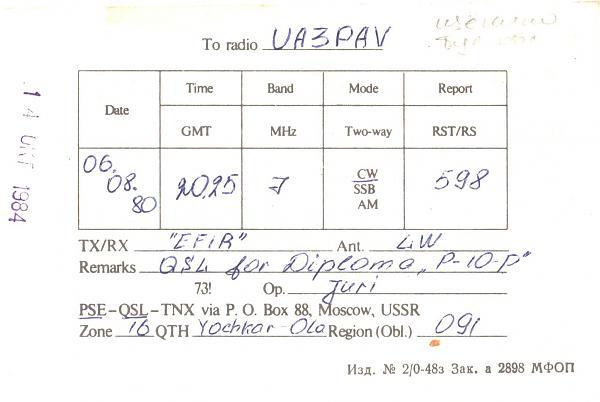 Нажмите на изображение для увеличения.  Название:UA4-091-221-to-UA3PAV-1980-qsl-2s.jpg Просмотров:2 Размер:250.8 Кб ID:286786