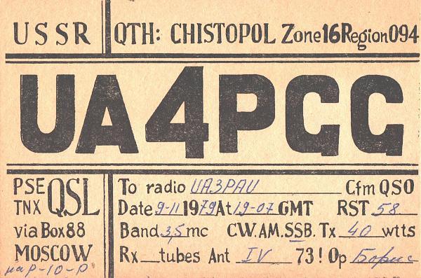 Нажмите на изображение для увеличения.  Название:UA4PGG-UA3PAU-1979-qsl.jpg Просмотров:2 Размер:660.5 Кб ID:286799