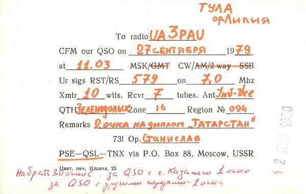 Нажмите на изображение для увеличения.  Название:UA4PGM-UA3PAU-1979-qsl-2s.jpg Просмотров:4 Размер:311.0 Кб ID:286801