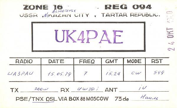 Нажмите на изображение для увеличения.  Название:UK4PAE-UA3PAU-1979-qsl2.jpg Просмотров:2 Размер:280.3 Кб ID:286802
