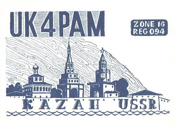 Нажмите на изображение для увеличения.  Название:UK4PAM-UA3PAU-1980-qsl-1s.jpg Просмотров:2 Размер:343.5 Кб ID:286803