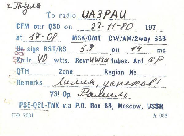 Нажмите на изображение для увеличения.  Название:UK4PAM-UA3PAU-1980-qsl-2s.jpg Просмотров:2 Размер:268.5 Кб ID:286804