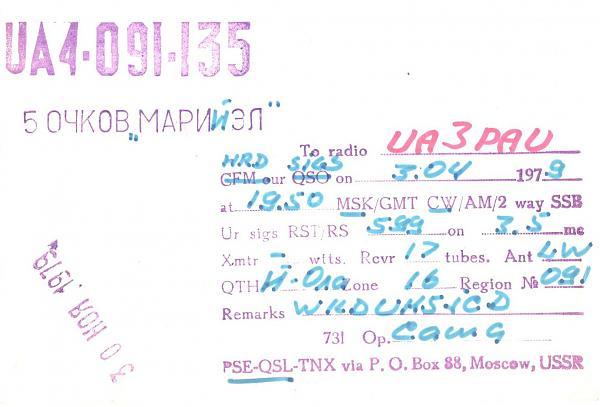 Нажмите на изображение для увеличения.  Название:UA4-091-135-to-UA3PAU-1979-qsl.jpg Просмотров:2 Размер:264.6 Кб ID:286805