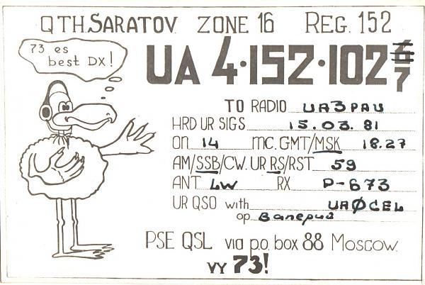 Нажмите на изображение для увеличения.  Название:UA4-152-1027-to-UA3PAU-1981-qsl-1s.jpg Просмотров:2 Размер:326.4 Кб ID:286806