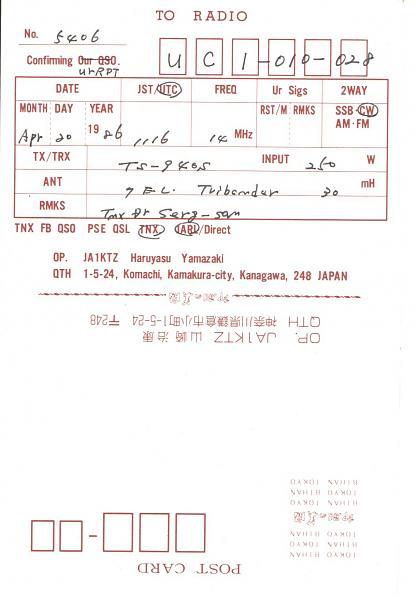 Нажмите на изображение для увеличения.  Название:JA1KTZ-to-UC1-010-028_1986-qsl-2s.jpg Просмотров:2 Размер:458.7 Кб ID:286831