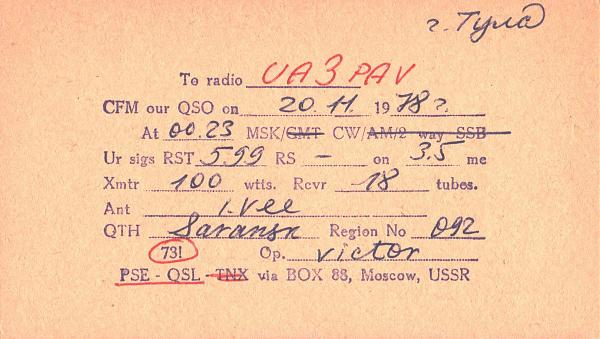 Нажмите на изображение для увеличения.  Название:UA4UA-UA3PAV-1978-qsl-2s.jpg Просмотров:4 Размер:468.9 Кб ID:286834