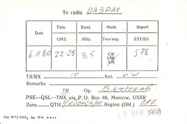 Нажмите на изображение для увеличения.  Название:UA4YBP-UA3PAV-1980-qsl-2s.jpg Просмотров:2 Размер:250.7 Кб ID:286836