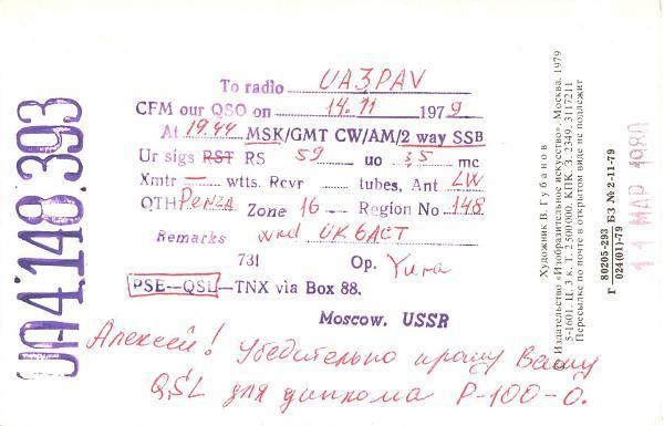 Нажмите на изображение для увеличения.  Название:UA4-148-393-to-UA3PAV-1979-qsl-2s.jpg Просмотров:2 Размер:328.8 Кб ID:286838