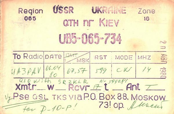 Нажмите на изображение для увеличения.  Название:UB5-065-734-to-UA3PAV-1980-qsl.jpg Просмотров:2 Размер:845.7 Кб ID:286839
