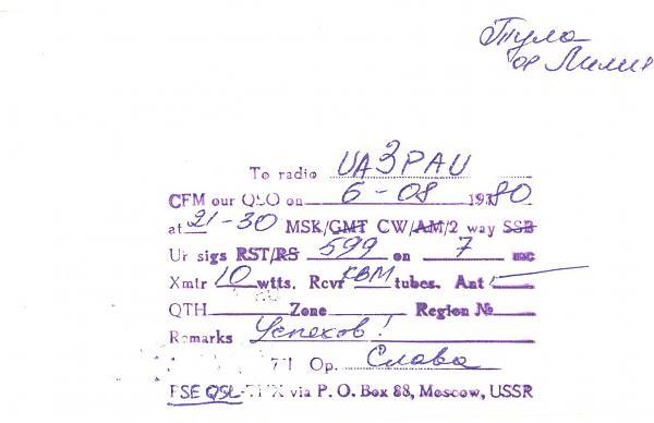 Нажмите на изображение для увеличения.  Название:UA4SBE-UA3PAU-1980-qsl-2s.jpg Просмотров:2 Размер:236.7 Кб ID:286854