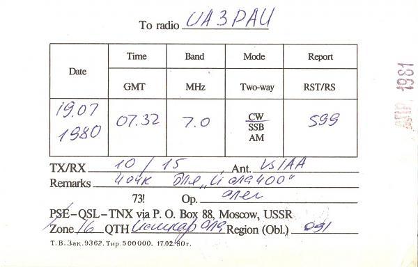 Нажмите на изображение для увеличения.  Название:UA4SBN-UA3PAU-1980-qsl-2s.jpg Просмотров:2 Размер:270.7 Кб ID:286856