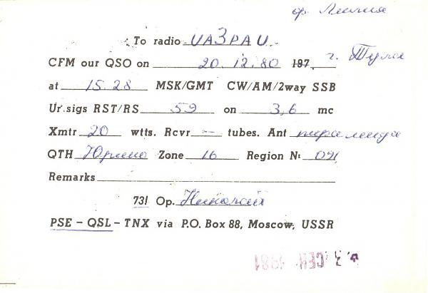 Нажмите на изображение для увеличения.  Название:UA4SBS-UA3PAU-1980-qsl-2s.jpg Просмотров:2 Размер:217.8 Кб ID:286858