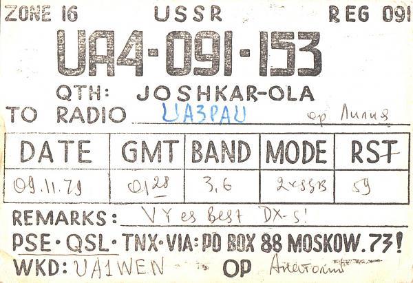 Нажмите на изображение для увеличения.  Название:UA4-091-153-to-UA3PAU-1979-qsl.jpg Просмотров:2 Размер:549.1 Кб ID:286859