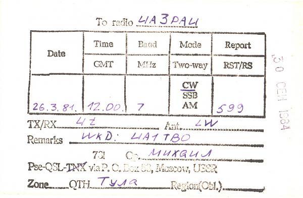 Нажмите на изображение для увеличения.  Название:UA4-094-852-to-UA3PAU-1981-qsl-2s.jpg Просмотров:2 Размер:279.9 Кб ID:286861