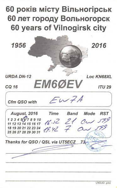 Нажмите на изображение для увеличения.  Название:EM60EV-EW7A-2016-qsl-2s.jpg Просмотров:2 Размер:664.0 Кб ID:286871