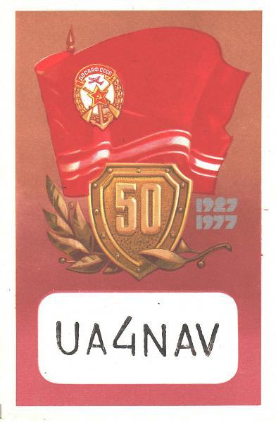 Нажмите на изображение для увеличения.  Название:UA4NAV-UA3PAU-1981-qsl-1s.jpg Просмотров:2 Размер:425.2 Кб ID:286891