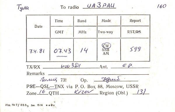 Нажмите на изображение для увеличения.  Название:UA4NAV-UA3PAU-1981-qsl-2s.jpg Просмотров:2 Размер:263.4 Кб ID:286892
