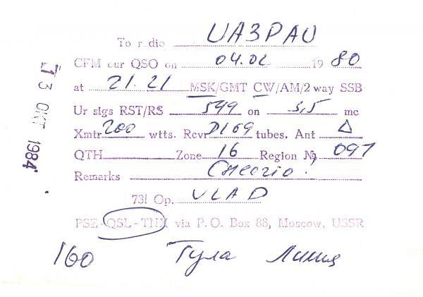 Нажмите на изображение для увеличения.  Название:UA4YAT-UA3PAU-1980-qsl-2s.jpg Просмотров:2 Размер:236.6 Кб ID:286894