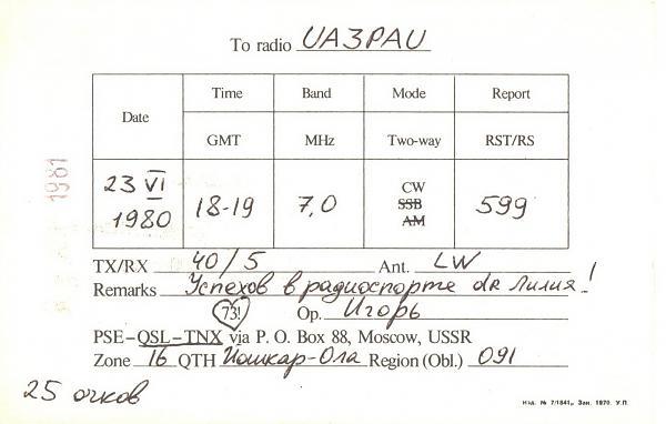 Нажмите на изображение для увеличения.  Название:UK4SAF-UA3PAU-1980-qsl-2s.jpg Просмотров:2 Размер:265.9 Кб ID:286896