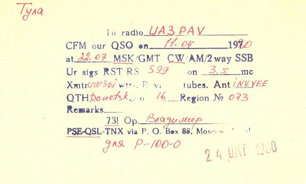 Нажмите на изображение для увеличения.  Название:UB5IHW-UA3PAV-1980-qsl-2s.jpg Просмотров:2 Размер:251.7 Кб ID:286917