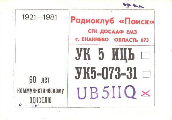 Нажмите на изображение для увеличения.  Название:UB5IIQ-UA3PAV-1978-qsl-1s.jpg Просмотров:2 Размер:288.9 Кб ID:286918