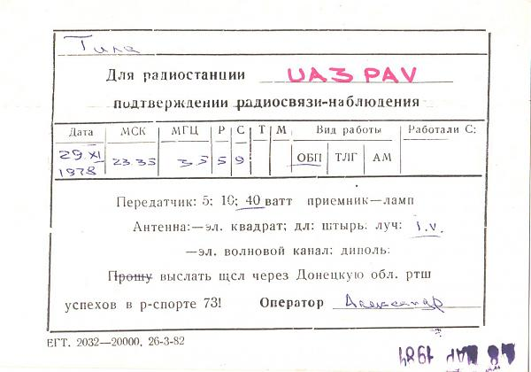 Нажмите на изображение для увеличения.  Название:UB5IIQ-UA3PAV-1978-qsl-2s.jpg Просмотров:2 Размер:320.3 Кб ID:286919