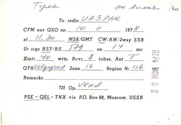 Нажмите на изображение для увеличения.  Название:UA4ADV-UA3PAK-1978-qsl-2s.jpg Просмотров:2 Размер:229.0 Кб ID:286941