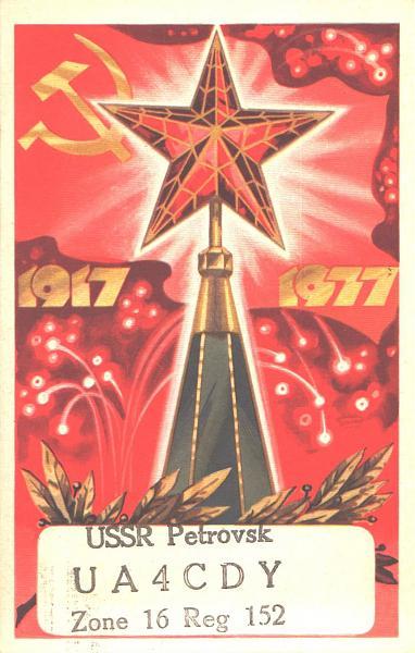 Нажмите на изображение для увеличения.  Название:UA4CDY-UA3PAK-1978-qsl-1s.jpg Просмотров:4 Размер:522.0 Кб ID:286942