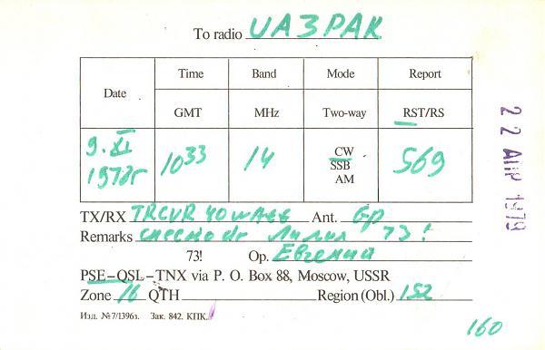 Нажмите на изображение для увеличения.  Название:UA4CDY-UA3PAK-1978-qsl-2s.jpg Просмотров:2 Размер:272.9 Кб ID:286943