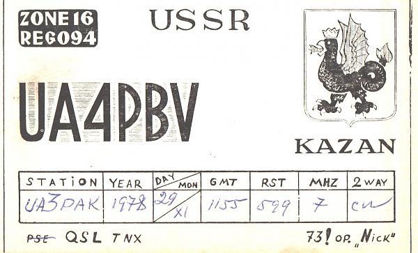 Нажмите на изображение для увеличения.  Название:UA4PBV-UA3PAK-1978-qsl.jpg Просмотров:2 Размер:369.8 Кб ID:286944