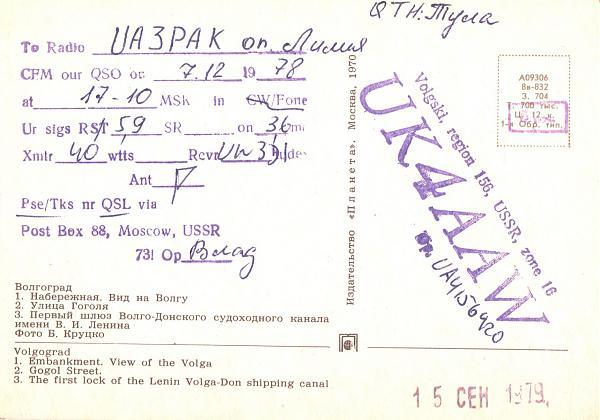Нажмите на изображение для увеличения.  Название:UK4AAW-UA3PAK-1978-qsl-2s.jpg Просмотров:2 Размер:405.9 Кб ID:286946