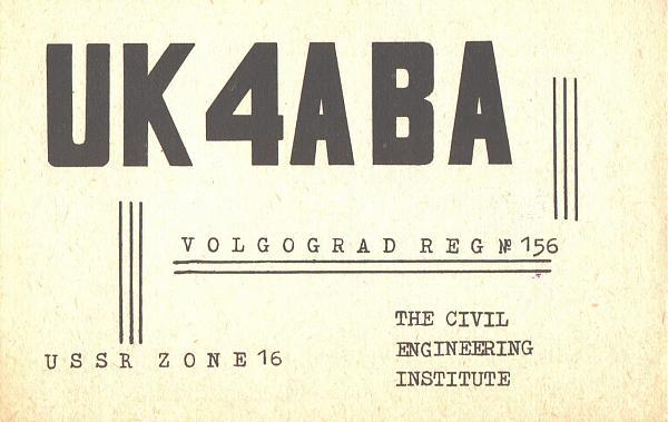 Нажмите на изображение для увеличения.  Название:UK4ABA-UA3PAK-1978-qsl-1s.jpg Просмотров:2 Размер:401.3 Кб ID:286947