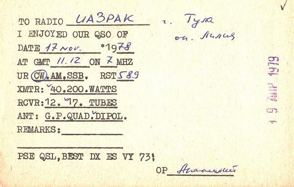 Нажмите на изображение для увеличения.  Название:UK4ABA-UA3PAK-1978-qsl-2s.jpg Просмотров:2 Размер:462.0 Кб ID:286948