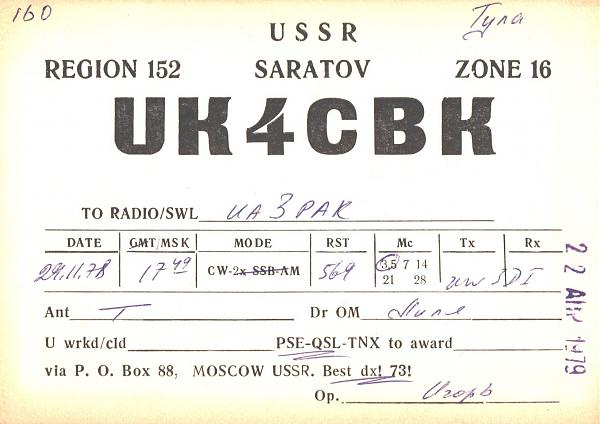 Нажмите на изображение для увеличения.  Название:UK4CBK-UA3PAK-1978-qsl.jpg Просмотров:2 Размер:362.4 Кб ID:286949