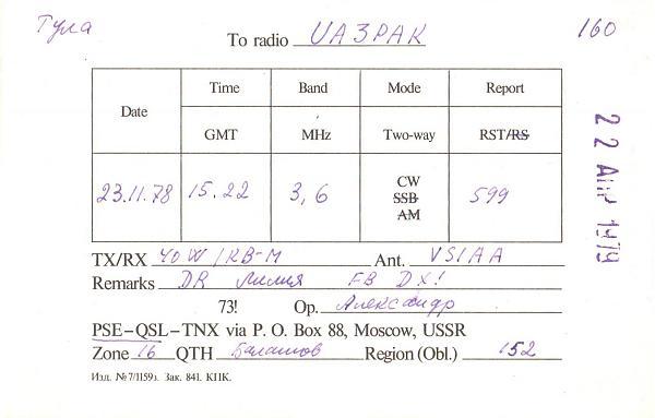 Нажмите на изображение для увеличения.  Название:UK4CBN-UA3PAK-1978-qsl-2s.jpg Просмотров:2 Размер:242.4 Кб ID:286951