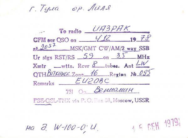 Нажмите на изображение для увеличения.  Название:UA4-095-276-to-UA3PAK-1978-qsl-2s.jpg Просмотров:2 Размер:254.7 Кб ID:286953