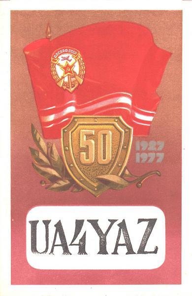 Нажмите на изображение для увеличения.  Название:UA4YAZ-UA3PAU-1980-qsl-1s.jpg Просмотров:4 Размер:496.5 Кб ID:287250