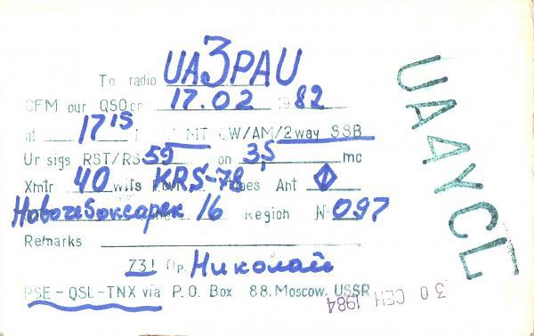 Нажмите на изображение для увеличения.  Название:UA4YCL-UA3PAU-1982-qsl-2s.jpg Просмотров:2 Размер:286.7 Кб ID:287254