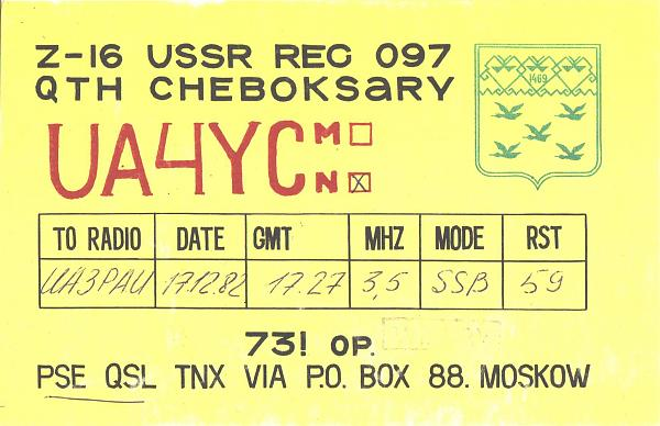 Нажмите на изображение для увеличения.  Название:UA4YCN-UA3PAU-1982-qsl.jpg Просмотров:2 Размер:434.4 Кб ID:287255
