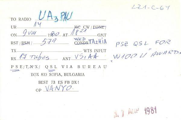 Нажмите на изображение для увеличения.  Название:LZ1-C-64-to-UA3PAU-1980-qsl-2s.jpg Просмотров:2 Размер:221.1 Кб ID:287261